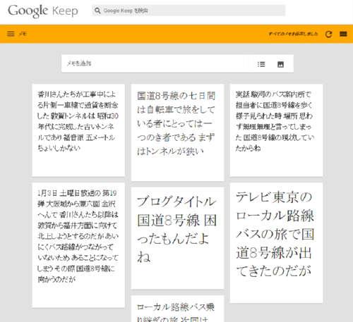 google_keep3.jpg